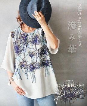 トップス。ブラウス。七分袖。花柄。アート。ホワイト。ブルー。見惚れる幻想的な美しさ。滲み華。6/2920時販売新作〇メール便可