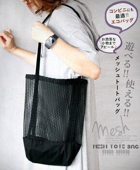 メッシュバッグ。エコバッグ。トートバッグ。ショルダーバッグ。編み。軽い。涼し気。旅行。お出かけ。コンビニ用。黒。ブラック。遊べる!使える!メッシュトートバッグ6/3020時販売新作〇メール便可