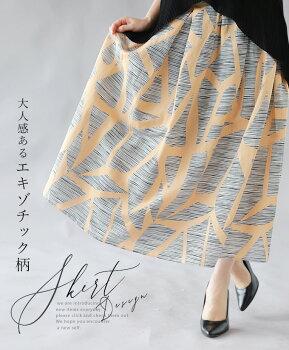 スカート。綿。レーヨン。大人感あるエキゾチック柄7/620時販売新作×メール便不可