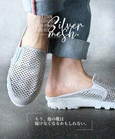 【再入荷♪8月5日20時より】スリッポン。シューズ。履きやすい。歩きやすい。踵なし。シルバー。もう、他の靴は履けなくなるかもしれない。7/13 20時販売新作×メール便不可