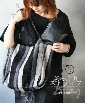トートバッグ。ショルダーバッグ。ストライプ。大きめ。ベージュ。ざっくりストライプポーチ付き綿麻バッグ7/1520時販売新作×メール便不可