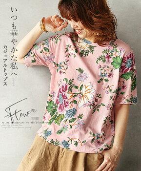 トップス。Tシャツ。花柄。ピンク。いつも華やかな私へーカジュアルトップス7/1420時販売新作〇メール便可