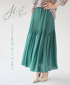 スカート。緑色。ロング丈。インパクトのあるプリーツデザイン8/320時販売新作×メール便不可