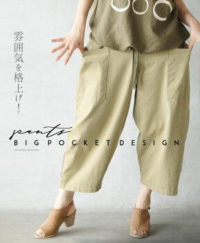 パンツ。ベージュ。ビッグポケット。ゆるっとぷかっと。ワイドシルエット。雰囲気を格上げ!8/120時販売新作×メール便不可
