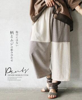 パンツ。バイカラー。綿。レーヨン。他のにはない柄とムジの組み合わせ7/3120時販売新作×メール便不可