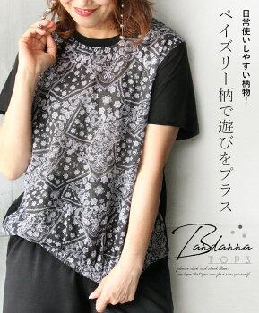 トップス。Tシャツ。ブラック。ペイズリー柄。バンダナ風。日常使いしやすい柄物!ペイズリー柄で遊びをプラス8/220時販売新作×メール便不可