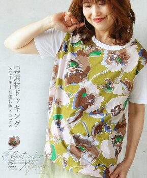 トップス。Tシャツ。白。カーキブラウン。花柄。異素材ドッキングスモーキーな差し色トップス8/320時販売新作○メール便可