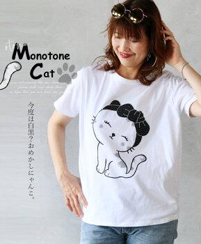 トップス。Tシャツ。カジュアル。ホワイト。今度は白黒?おめかしにゃんこ。8/720時販売新作○メール便可