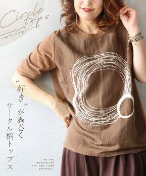 """トップス。Tシャツ。ブラウン。カジュアル。""""好き""""が渦巻くサークル柄トップス8/1220時販売新作×メール便不可"""
