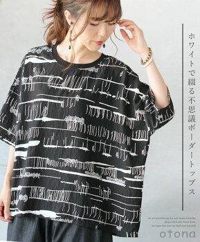 トップス。Tシャツ。カジュアル。柄。ブラック。ホワイトで綴る不思議ボーダートップス8/720時販売新作○メール便可