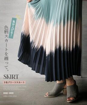 スカート。プリーツ。ロング。ブルー。ピンク。ネイビー。気分上がる色柄を纏って。春。夏。8/1020時販売新作×メール便不可