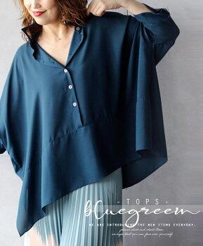 シャツ。ブルーグリーン。七分袖。ブルー?グリーン?絶妙カラーの虜。8/820時販売新作×メール便不可
