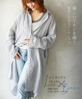 ロング丈。シャツ。トップス。ストライプ。優しいリネンを纏う着回し広がるロングシャツ8/1420時販売新作×メール便不可