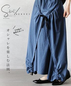 変形スカート。ドローストリング。ボタン。ブルー。ワザあり変形スカート。お洒落を楽しむ法則。8/1320時販売新作×メール便不可