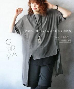 トップス。チュニック。Tシャツ。変形。綿。グレー。あのひとは、いつもさりげなくお洒落。8/1520時販売新作×メール便不可