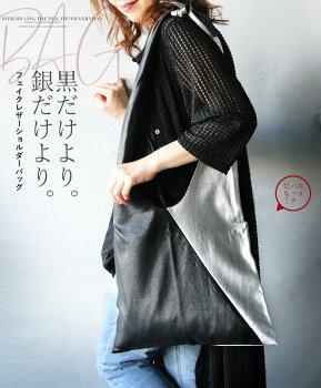 ショルダーバッグ。エコバッグ。軽い。合皮。ブラック。シルバー。黒だけより。銀だけより。8/1620時販売新作○メール便可