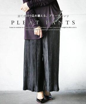 パンツ。プリーツ。ブラック。ブロンズグレー。穿くだけで品を纏える、艶めくプリーツワイドパンツ。9/2020時販売新作×メール便不可