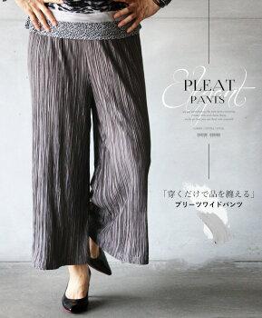 パンツ。プリーツ。チャコール。ブロンズグレー。穿くだけで品を纏える、艶めくプリーツワイドパンツ。9/1920時販売新作×メール便不可
