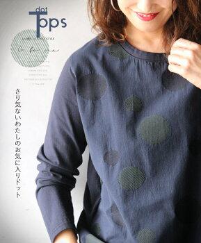 トップス。カットソー。Tシャツ。ネイビー。長袖。さり気ないわたしのお気に入りドット9/1920時販売新作×メール便不可