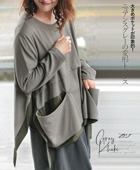 トップス。長袖。グレー。ニュアンスカラー。大きめポケットが印象的!ニュアンスグレーの変形トップス10/2320時販売新作×メール便不可