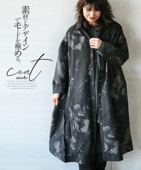 ロングコート。アウター。モード。ブラック柄。素材とデザインでモードを極める。10/1220時販売新作×メール便不可