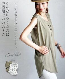 【再入荷♪6月23日22時より】メインに着られるチュニック丈タンクトップ。こんなにラクなのにお洒落でいいの!?トップス。タンクトップ。チュニック7/26〇メール便可