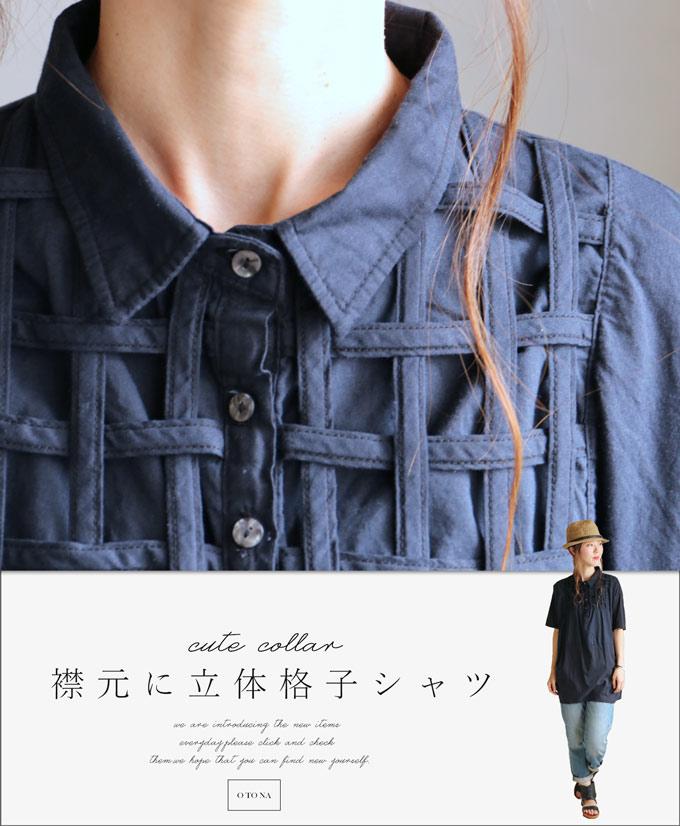 【再入荷♪6月20日22時より】襟元に立体チェックシャツ8/1 22時販売新作×メール便不可