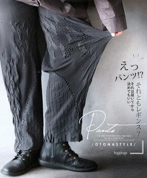 パンツ。レギンス。日本製。ゆったり。薄手。レース。チャコールグレー。えっパンツ!?それともレギンス?10/2420時販売新作×メール便不可