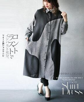 シャツワンピース。ロング丈。長袖。羽織り。ゆったり。ブラック。グレー。コントラストでインパクト充分。ツイード調シャツワンピ。11/120時販売新作×メール便不可