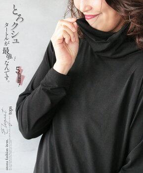 トップス。ブラック。長袖。着回し。インナー。「とろクシュ」タートルが最強なんです。10/2720時販売新作〇メール便可
