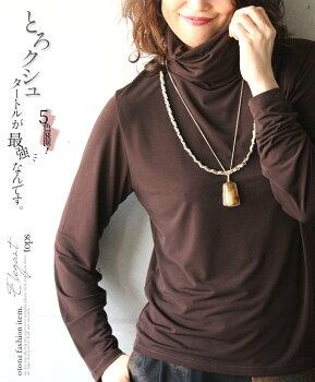 トップス。ブラウン。長袖。着回し。インナー。「とろクシュ」タートルが最強なんです。10/2420時販売新作〇メール便可