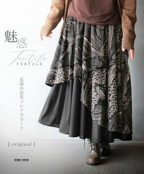 スカート。otonaオリジナル。ブラック。ブラウン。異素材。変形。11/120時販売新作×メール便不可