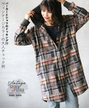 シャツ。ロングシャツ。パーカー。羽織。チュニック。チェック。ブルー。グレー。パーカーとシャツのドッキング!?ヴィンテージカラーの大人チェック柄11/1220時販売新作×メール便不可