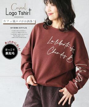 トップス。トレーナー。裏起毛。ブラックカフェ風ロゴがお洒落。ロゴTシャツ。11/1420時販売新作×メール便不可