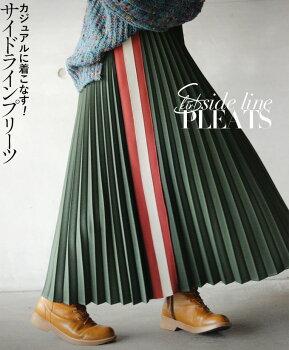 プリーツスカート。ロングスカート。グリーン。カジュアルに着こなすサイドラインプリーツ。11/2820時販売新作×メール便不可