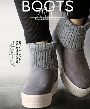 ブーツ。暖かい。ソックスブーツ。ミドル丈。厚底。グレー。あったかニットでこの冬はほっこり足を守る。11/2020時販売新作×メール便不可
