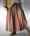 【再入荷♪1月17日20時より】ストライプスカート。オレンジMIX。オリジナル。大人気のほっこり暖かシリーズに新デザイ…