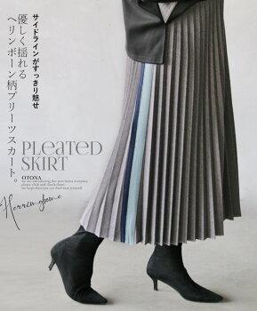 スカート。プリーツ。ヘリンボーン。サイドラインがすっきり魅せ。優しく揺れるヘリンボーン柄プリーツスカート。12/2620時販売新作×メール便不可