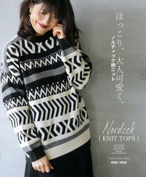 トップス。ニット。セーター。トレーナー。ブラック。ほっこり、大人可愛く。ノルディック柄ニットトップス。12/2820時販売新作×メール便不可