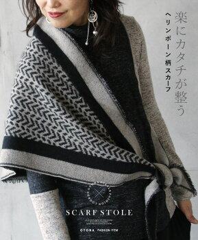 ストール。ひし形。スカーフ。グレー。ブラック。楽にカタチを整える。ヘリンボーン柄スカーフ1/620時販売新作×メール便不可