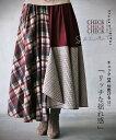 otonaオリジナル。変形スカート。チェック柄。異素材。アシンメトリー。ワインレッド。チェック DE 仕掛ける!!『 リッ…