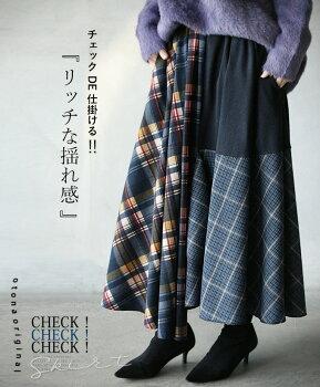 otonaオリジナル。変形スカート。チェック柄。異素材。アシンメトリー。ネイビー。チェックDE仕掛ける!!『リッチな揺れ感』1/2420時販売新作×メール便不可
