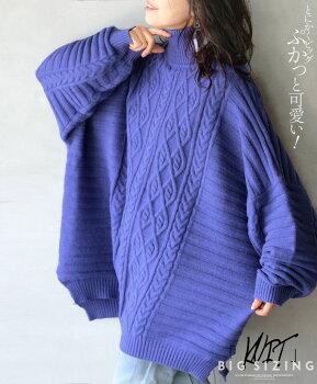ニットトップス。ケーブル編み。ブルー。オーバーサイズ。ビッグサイジング。とにかくビッグ。ぷかっと可愛い!1/2220時販売新作×メール便不可