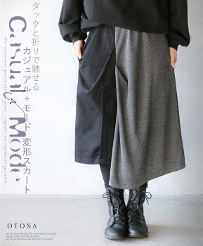 スカート。ロング丈。アシンメトリー。モノトーン。モード。タックと折りで魅せるカジュアル+モード変形スカート1/2420時販売新作×メール便不可