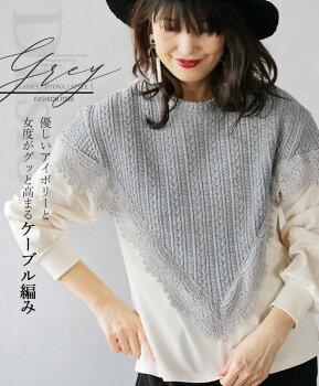 トップス。アイボリー。グレー。優しいアイボリーと女度がグッと高まるケーブル編み1/2420時販売新作×メール便不可
