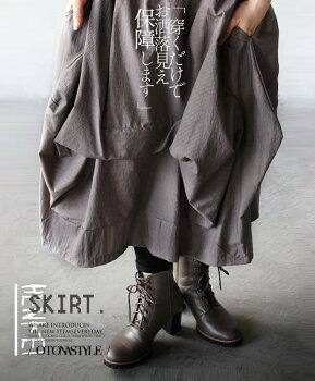 スカート。ロング丈。ゆったり。変形。コクーン。グレージュ。「穿くだけでお洒落見え保障します」2/820時販売新作×メール便不可