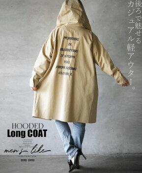 コート。羽織。フード。ロングジャケット。ベージュ。「後ろで魅せるカジュアル軽アウター。」パーカー。モッズロングコート。体型カバー。ゆったり。2/920時販売新作×メール便不可