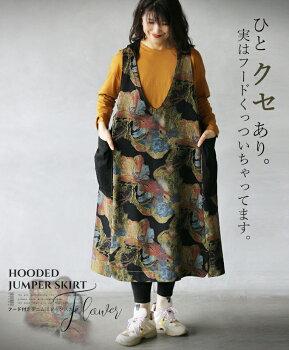 ジャンパースカート。サロペット。フード。デニム風。花柄。ブラック。マルチカラー。ひとクセあり。実はフードくっついちゃってます。3/120時販売新作×メール便不可