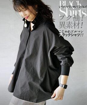 トップス。シャツ。ブラック。異素材。ぷく袖こなれドルマン異素材シャツ2/2820時販売新作×メール便不可
