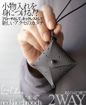 ネックレス。ブローチ。本革。レザー。小物入れを身につける!?ブローチとして、ネックレスとして新しいアクセのカタチ3/620時販売新作〇メール便可